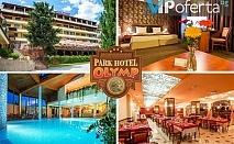 Еднодневен пакет със закуска или със закуска и  вечеря + ползване на СПА и минерален басейн в Парк Хотел Олимп****, Велинград