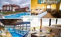 Еднодневен пакет със закуски или със закуски и вечери + ползване на минерални басейни и Релакс зона в Хотел Seven Seasons, Баня, Разлог