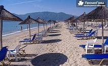Еднодневен плаж в Аспровалта или Ставрос за 35 лв.