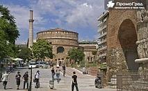 Еднодневен шопинг и екскурзия в Солун за 30.50 лв.