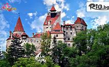 Еднодневна автобусна екскурзия до Румъния с тръгване от Русе - Букурещ, Синая и Замъка на Дракула в Бран, от Александра Травел