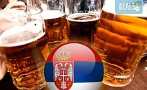 Еднодневна екскурзия до Белград за Фестивала на бирата! Транспорт с нощен преход и екскурзоводско обслужване