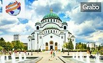 Еднодневна екскурзия до Белград през Юни или Юли