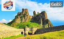 Еднодневна екскурзия до Белоградчик и пещерата Магура