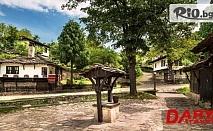 Еднодневна екскурзия до Боженци, Трявна, Дряновски манастир и пещерата Бачо Киро с транспорт на 3 Октомври или 19 Декември, от Дари Травъл