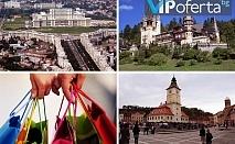 Еднодневна екскурзия до Букурещ от Бамби М Тур