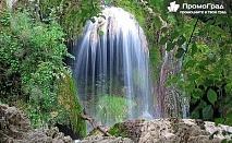 Еднодневна екскурзия до Деветашката пещера, Крушунските водопади и Ловеч за 26 лв.