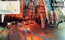 Еднодневна екскурзия до Драма и пещерата Маара на 28 Април