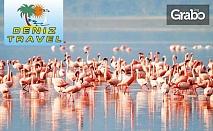 Еднодневна екскурзия до езерото Лимни Керкини в Гърция - през Август или Октомври