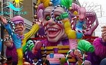 Еднодневна екскурзия на 18 Февруари за карнавала Ксанти, Гърция от Еко Тур Къмпани