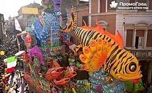 Еднодневна екскурзия до Гърция за карнавала в Ксанти - парад на цветовете за 32 лв.