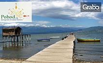 Еднодневна екскурзия до Гърция - Кукуш и Дойранското езеро