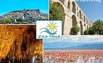 Еднодневна екскурзия до Гърция. Посетете езерото Керкини, пещерата Алистрати и Кавала