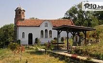 Еднодневна екскурзия до Годечки и Шияковски манастир на 17 Април + транспорт, от ТА Поход