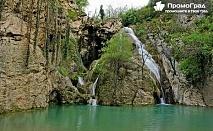 Еднодневна екскурзия до Хотнишки водопад и Преображенския манастир за 33.50 лв.