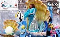 Еднодневна екскурзия за карнавала в Ксанти през Февруари