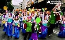 Еднодневна екскурзия за карнавала в Ксанти с Дениз Травел