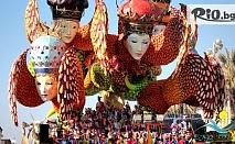 Еднодневна екскурзия за Карнавала в Ксанти + бонус посещение на Филипи, с включен транспорт и екскурзовод, от Еко Тур Къмпани