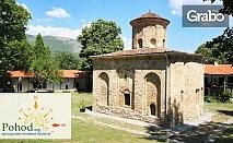 Еднодневна екскурзия до Ковачевци, язовир Пчелина и Земенски манастир на 1 Май