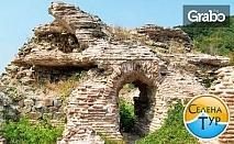 Еднодневна екскурзия до крепостта Стенос, Траянови врата, Костенец и Костенски водопад на 8 Юли, с включен обяд и дегустация на вино