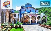 Еднодневна екскурзия до Крива паланка и Осоговски манастир на 12 Октомври