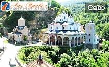 Еднодневна екскурзия до Крива Паланка и Осоговския манастир на 2 Декември