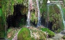 Еднодневна екскурзия до Крушунски водопади, Деветашката пещера, Ловеч за 26.50 лв.