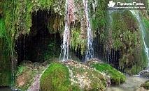 Еднодневна екскурзия до Крушунски водопади, Деветашката пещера, Ловеч за 23.50 лв.