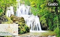 Еднодневна екскурзия до Крушунските водопади, Ловеч и Деветашката пещера на 25 Май