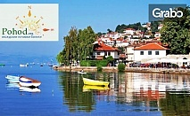 Еднодневна екскурзия до Кукуш и Дойранско езеро на 14 Април