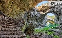 Еднодневна екскурзия до Ловеч, Крушунски водопади и Деветашка пещера + транспорт на 4 Април, от ТА Поход