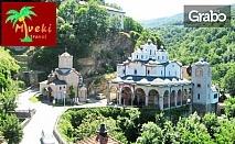 Еднодневна екскурзия до Македония с посещение на Осоговския манастир на 7 или 21.10