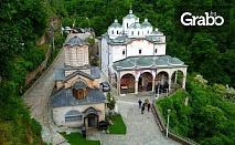 Еднодневна екскурзия до Македония! Виж Осоговския манастир и Крива Паланка