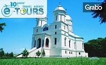 Eднодневна екскурзия до манастирите на Северна Добруджа в Румъния на 2 Юни