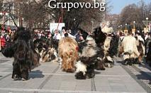 Еднодневна екскурзия на международния кукерски фестивал в Перник - 2 февруари (Събота) само за 10 лв. от туристическа агенция Глобул Турс