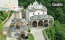 Еднодневна екскурзия до Осоговски манастир и Крива паланка