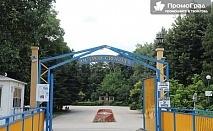 Еднодневна екскурзия до Пазарджик - Осторова на свободата за 34 лв.