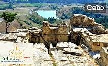 Еднодневна екскурзия до Перперикон и Кърджали на 30 Юни