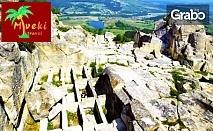 Еднодневна екскурзия до Перперикон, Кърджали и Каменните гъби