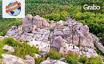 Еднодневна екскурзия до Перперикон, Кърджали и Скалните гъби през Август или Октомври