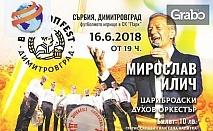 Еднодневна екскурзия до Пирот и Димитровград, с възможност за посещение на бирфест с концерт на Мирослав Илич