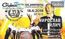 Еднодневна екскурзия до Пирот и Димитровград на 16 Юни, с възможност за бирфест с участието на Мирослав Илич