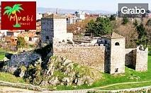 Еднодневна екскурзия до Пирот, Ниш и Нишка баня на 14 Октомври