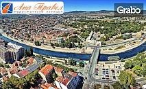 Еднодневна екскурзия до Пирот и Ниш на 25 Ноември
