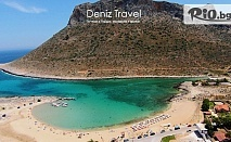 Еднодневна екскурзия и плаж в Ставрос, с включен транспорт и екскурзовод на дата по избор, от Дениз Травел