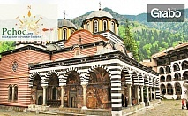 Еднодневна екскурзия до Рилски манастир и Стобски пирамиди на 19 Май