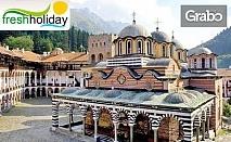 Еднодневна екскурзия до Рилския манастир на 14 Април