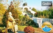 Еднодневна екскурзия до Рупите, Хераклея Синтика, Петрич и Самуиловата крепост