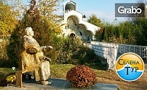 Еднодневна екскурзия до Рупите, Хераклея Синтика, Петрич и Самуиловата крепост на 10.11