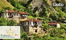 Еднодневна екскурзия до Рупите, Мелник и Роженския манастир - на 4 Август